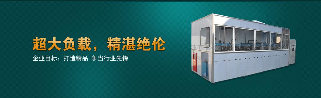 宁波超声波清洗机